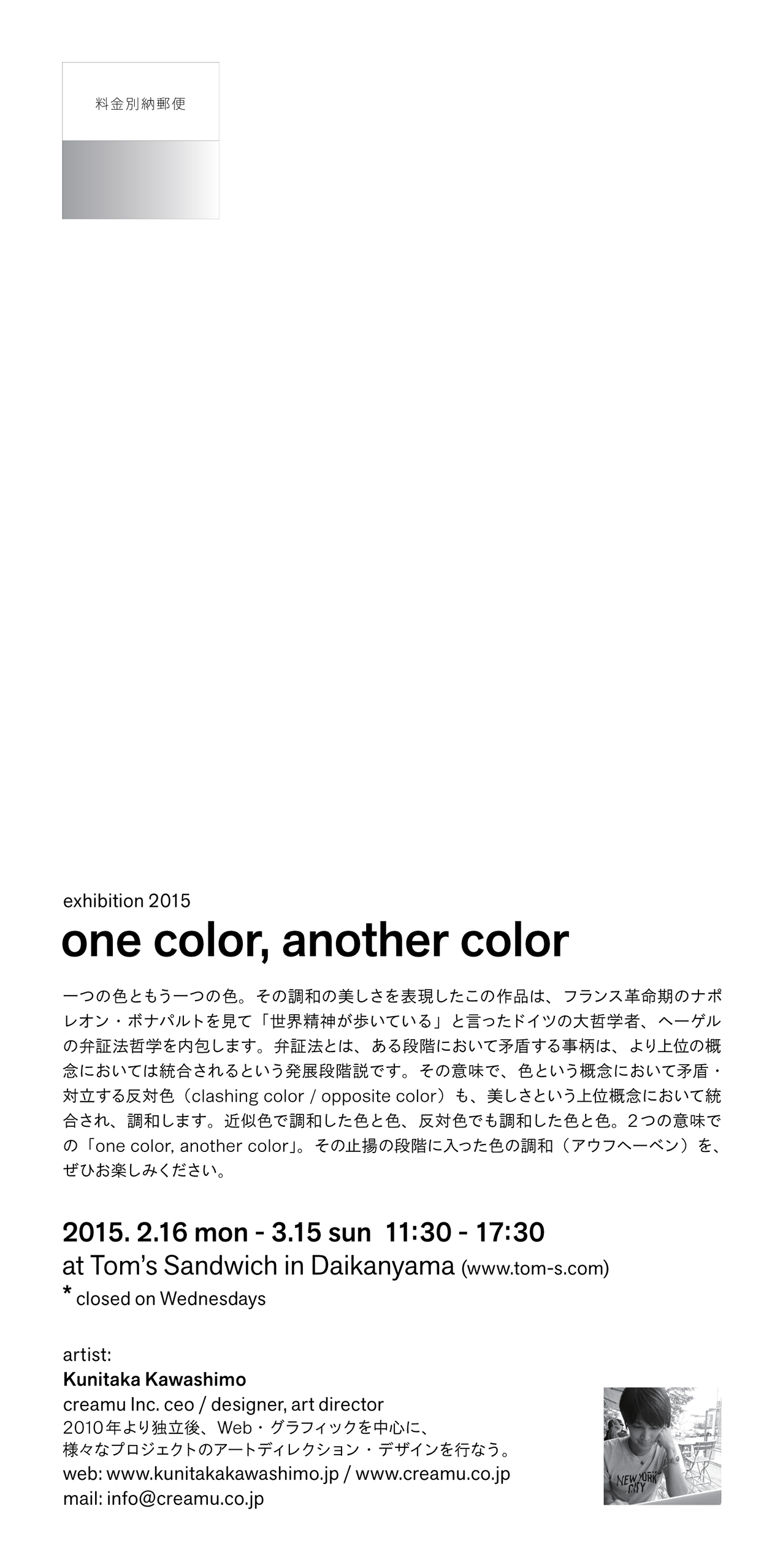 one color, another color