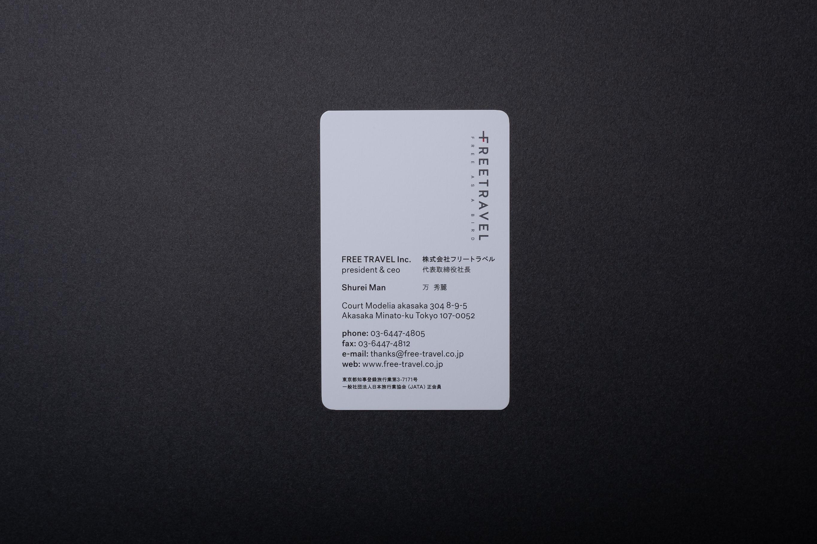 名刺デザイン – 株式会社フリートラベル様